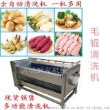 土豆地瓜去皮清洗機土豆磨皮機設備