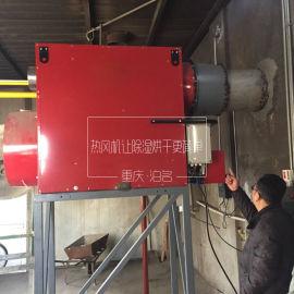 重庆产品模型烘干天燃气干燥机铸形工件定型烘干热风机
