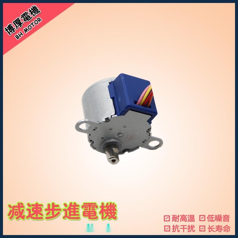 24BYJ48 安防监控设备步进电机