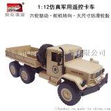 美致1:12模擬軍用遙控卡車