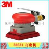 进口3M 20331方形气动打磨机 偏心震动方砂机