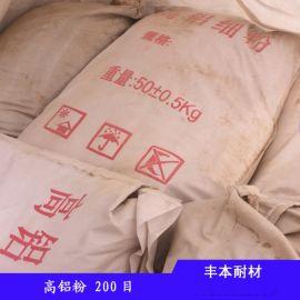 75含量高铝细粉 铸造高铝细粉 耐火材料细粉