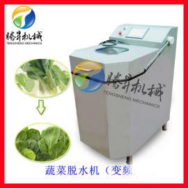 多功能果蔬甩水机 不锈钢变频蔬菜脱水机