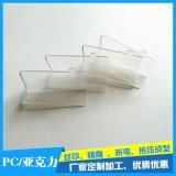 PVC板折弯 PVC塑料板热弯 PC板加工件成型
