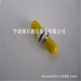ST双工光纤适配器 SC单模单工光纤适配器