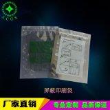 防静电自封袋平口袋 印刷多种颜色半透明复合屏蔽袋