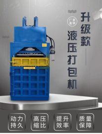 顺阳SY-10T 立式废纸板打包机 定制塑料泡沫压块机