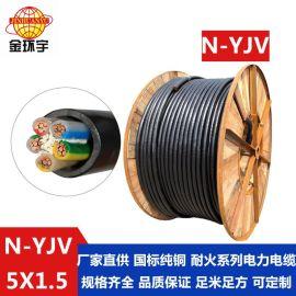厂家批发 金环宇电缆N-YJV 5X1.5平方0.6/1KV铜芯耐火电力电缆