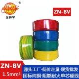 金环宇电线 阻燃耐火电线型号 ZN-BV  国标 铜芯 1.5平方bv电线