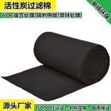 现货供应活性炭过滤棉 除异味活性碳纤维过滤棉厂家