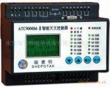 ATC天文時控器(ATC3000I)