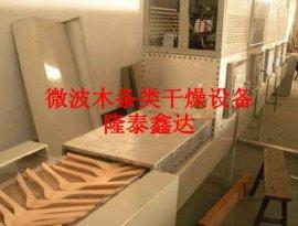 红木微波烘干机/木材微波灭虫设备