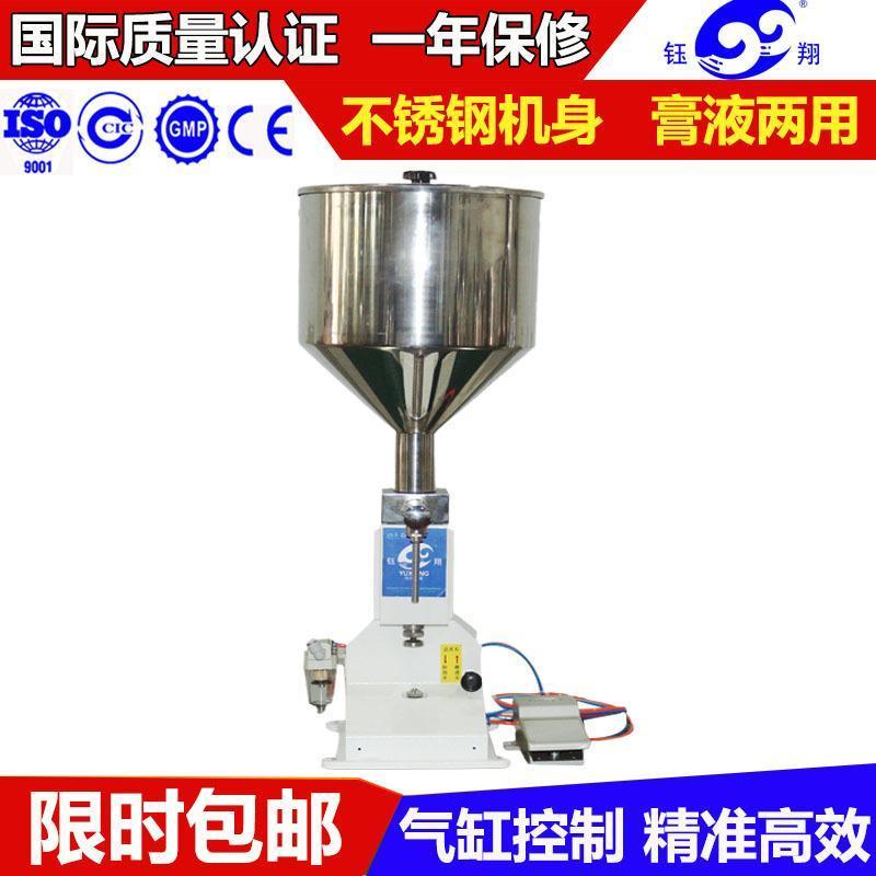 厂家直销小型气动膏液体灌装机 立式定量灌装机 不锈钢定量灌装机