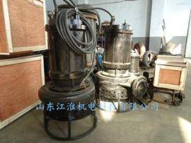 江淮水泵潜水清淤泵耐磨泥浆泵铰刀渣浆泵