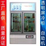 直供批发65寸55寸75寸透明屏冷柜自助机展示柜橱柜触摸透明屏