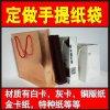 厂家直销白卡手提袋加印logo订做手袋服装茶业手提袋定制
