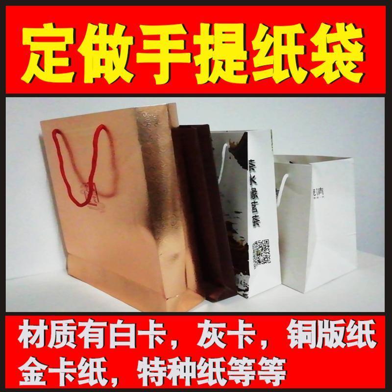 廠家直銷白卡手提袋加印logo訂做手袋服裝茶業手提袋定製