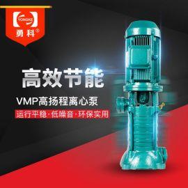 VMP50立式多级离心泵 高扬程水泵