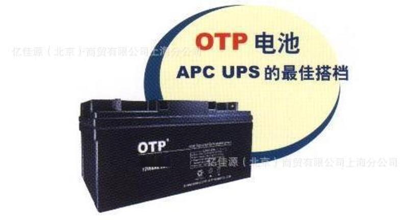 OTP(欧托匹)6FM-200 12V200AH 直流屏UPS/EPS电源 免维护蓄电池