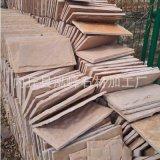 厂家供应粉砂岩蘑菇石/粉砂岩平板/外墙蘑菇石粉砂岩文化石