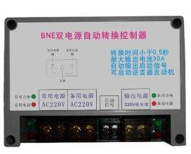 BNE 双电源自动切换控制器 自动转换开关控制器 框架式双电源控制器 断路器双电源控制器
