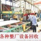 广东茂名回收倒闭工厂废旧机械设备二手机床收购公司