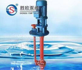 FSY WSY立式玻璃钢液下泵