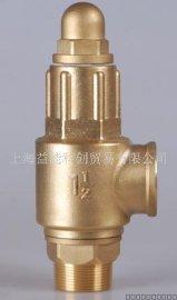 供应铜安全阀、上海铜安全阀、铜安全阀价格