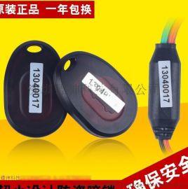 GPS定位器专业配套使用汽车防盗电子暗锁开关