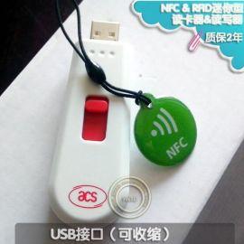 ACR122T迷你便携式NFC读卡器高频RFID读写器