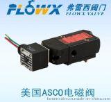 ASCO 电磁阀,美国ASCO电磁阀,ASCO 551/531/552/553电磁阀