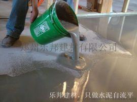 面层水泥自流平 郑州乐邦x-601