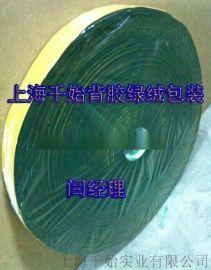 买背胶绿绒包辊带13764045379