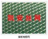 凯安丝网 专业生产电池镍网、过滤镍网、电极镍网、编织镍网、纯镍网