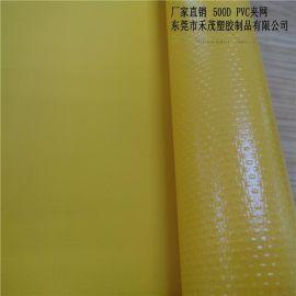 厂家直销500D 0.5*60''PVC夹网布,流行面料,环保防水防寒PVC夹网布