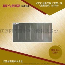 阳光四季黑铬平板集热器阳台壁挂式