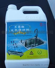 水槽擦亮清洁剂,不锈钢除指纹光洁水