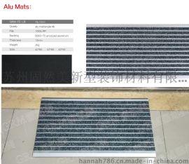 GRM-FE-LB铝合金除尘地垫 进门垫