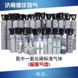 一氧化碳标准气体 4L氮中氢气 氮中二氧化碳 氮中丙烷 乙烷 乙炔标准混合气体价格