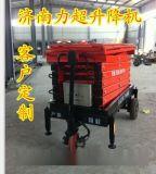 四輪移動式升降機、剪叉式升降機、液壓升降機、液壓升降平臺