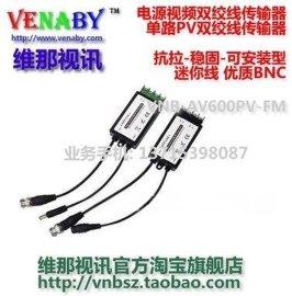 单路视频电源双绞线传输器/PVD传输器