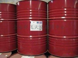 北京美孚液压油 美孚润滑油 北京长城液压油
