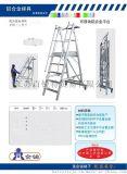 金錨AO130-105/106/107/108/109/110/111/112可移動鋁合金平臺