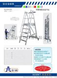 金锚AO130-105/106/107/108/109/110/111/112可移动铝合金平台
