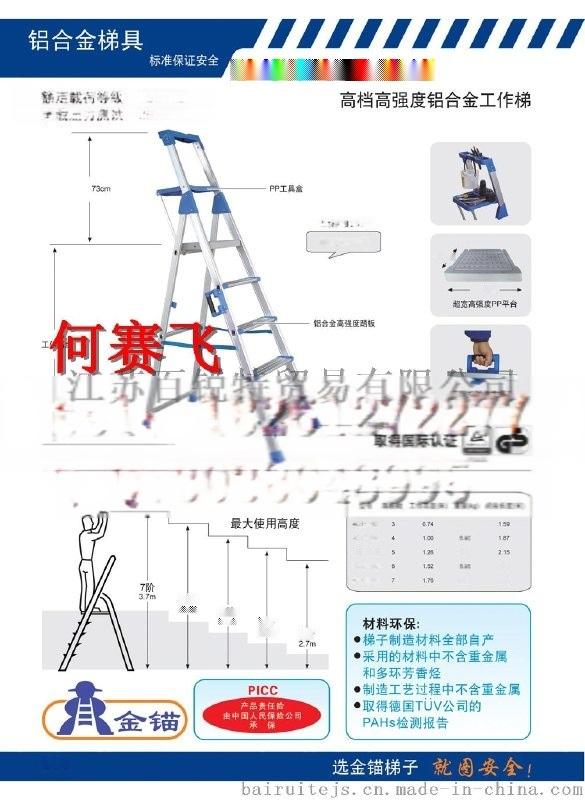 AO15-103/104/105/106/107**高强度铝合金工作梯