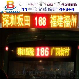 博雅曼工厂批发高亮led公交车线路屏
