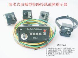 防水型故障指示器EKL4 快速检测仪表仪器