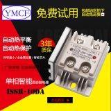 YMCF智慧單相固態繼電器10a SSR-10DA 直流控交流可控矽模組包郵