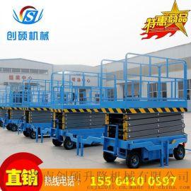 厂家生产批发升降机  小型家用电梯 高空作业平台车 移动液压升降机