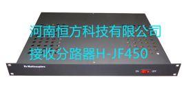 恆方科技 H-JF450 無線對講系統 接收分路器